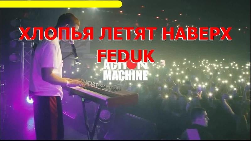FEDUK - ХЛОПЬЯ ЛЕТЯТ НАВЕРХ (Screen Demo Karaoke Video)