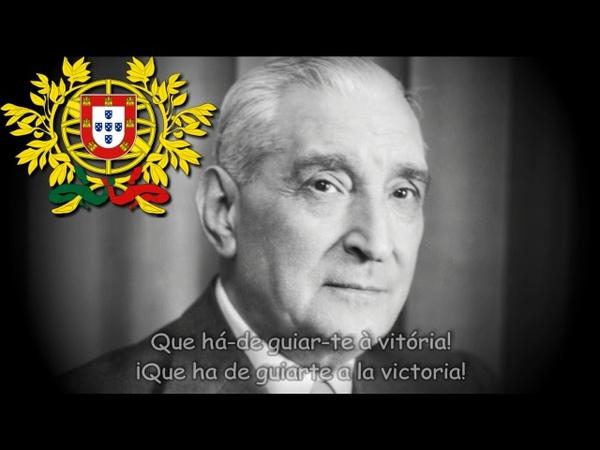 National Anthem of the Portuguese Estado Novo (1926-1974) A Portuguesa (Subtítulos en Español)