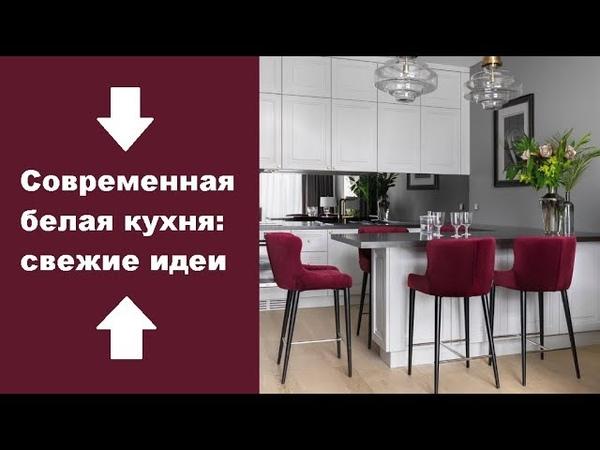 Современная белая кухня: свежие идеи Кухня Дизайн