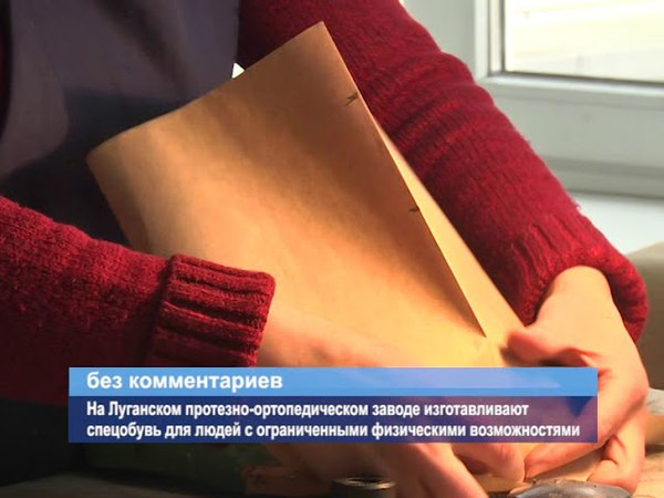 ГТРК ЛНР. На Луганском протезно-ортопедическом заводе изготавливают специальную обувь