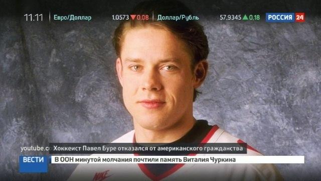 Новости на «Россия 24» • Хоккеист Павел Буре отказался от американского гражданства
