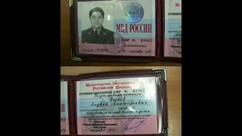 Уголовное дело против Путина. Дело №144128 который вел следователь Зыков. 2018
