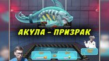 Hungry Shark Evolution - АКУЛА - ПРИЗРАК ( Ghost Shark ) ОБЗОР - ОТКРЫЛ НОВУЮ АКУЛУ