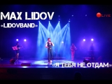 Макс Лидов - Я тебя не отдам