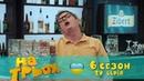 На Троих юмористический сериал 29 серия 6 сезон   Дизель Студио, приколы, Украина