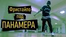 Танцую под Панамера - ЗОМБ Танцующий Чувак PANAMERA