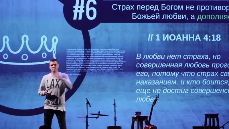 Проповедь Страх перед Богом - Дмитров Денис (14.10.2018)