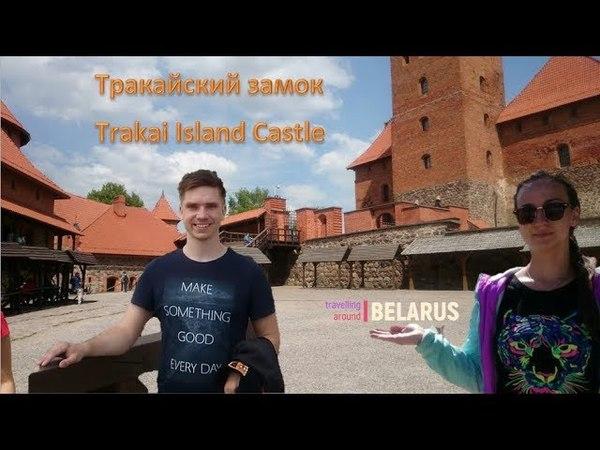 Тракайский замок | Trakai Island Castle