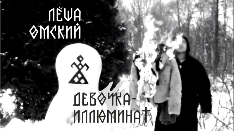 ЛЁША ОМСКИЙ - ДЕВОЧКА-ИЛЛЮМИНАТ