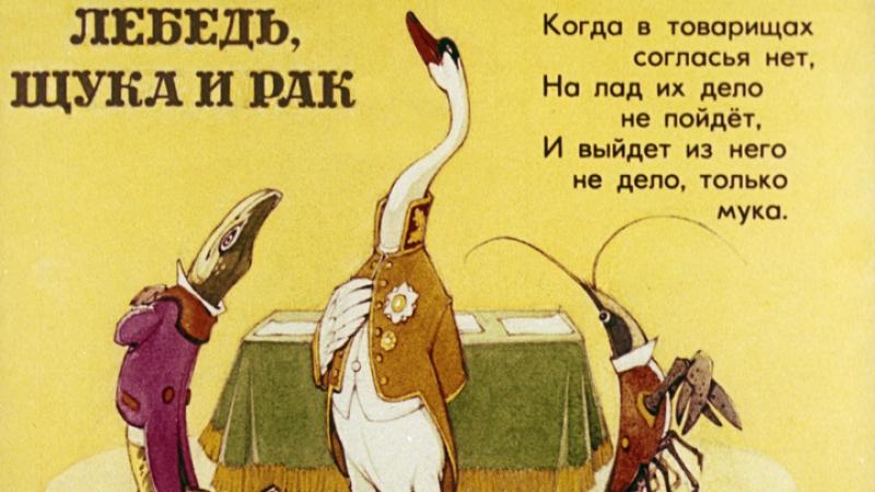 Иван Крылов - Лебедь, Щука и Рак (озвученный диафильм чит. А. Грибов)