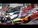 Стрим 🔥🤬Че так жОстка! Дикая Supra на Monza🔥 / Assetto Corsa G25
