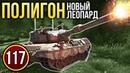 War Thunder: Полигон | Эпизод 117