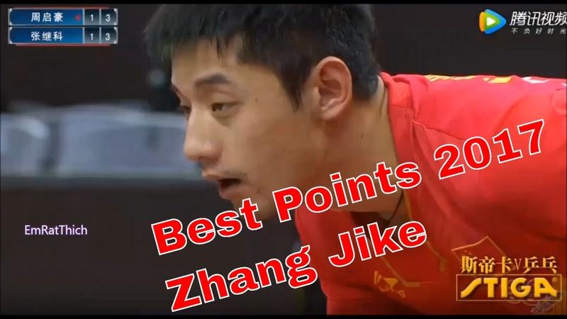 Best Points of Zhang Jike 2017