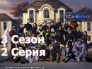 Люди Икс Эволюция 3 Сезон 2 Серия Геройский Поступок