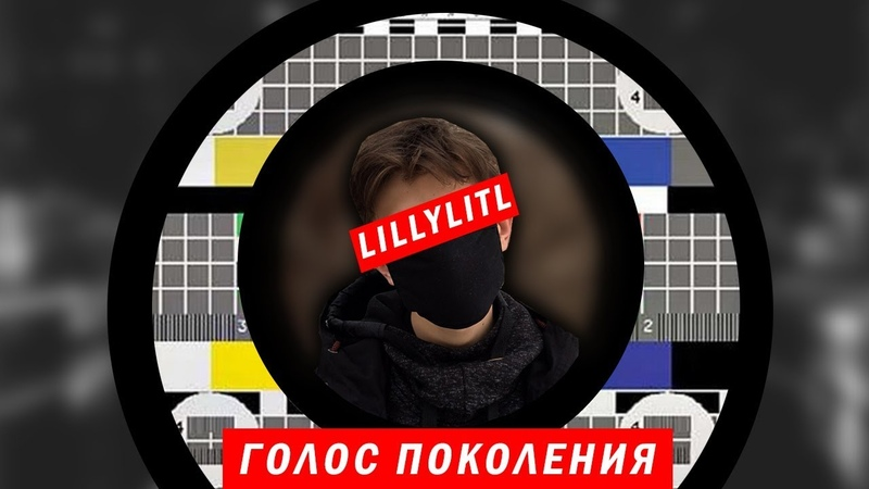 Lilly Litl Голос поколения Official music video