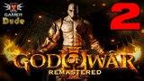 Прохождение God of War 3 Remastered (God of War III Обновленная версия) Часть 2