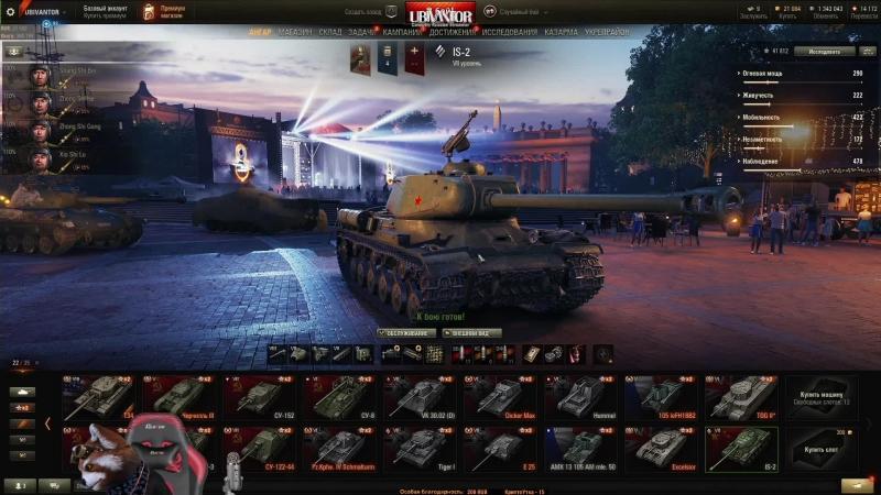 World of tanks на i7 8700k gtx 1080ti