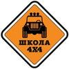 ШКОЛА 4Х4. Школа внедорожного вождения