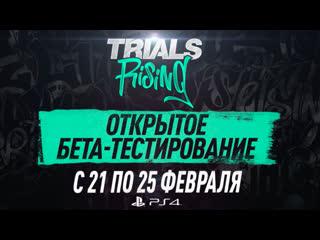 Trails Rising   Открытое бета-тестирование   PS4