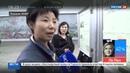 Новости на Россия 24 Пхеньян как работает общественный транспорт столицы КНДР