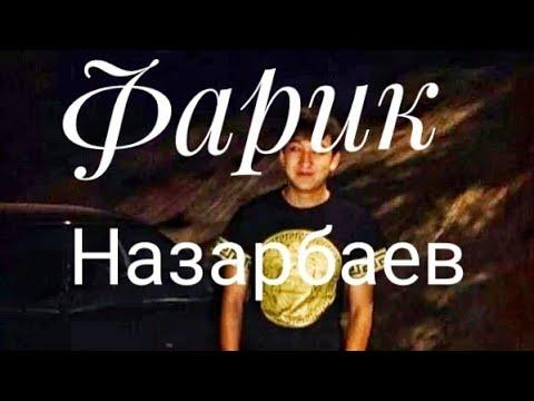 Фарик Назарбаев- Надали