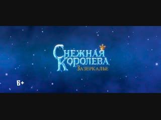 Трейлер «Снежная Королева: Зазеркалье»