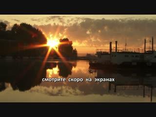 Трейлер фильма МЕЧТА - 02.50