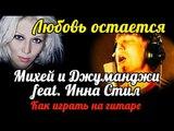 Любовь остается - Михей и Джуманджи Feat. Инна Стил (как играть на гитаре) #ялюблюгитару