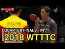 MA Long (CHN) Vs (AUT) GARDOS Robert [MT-Quarterfinals-M1] 2018 WTTTC - Full Match/HD1080p60
