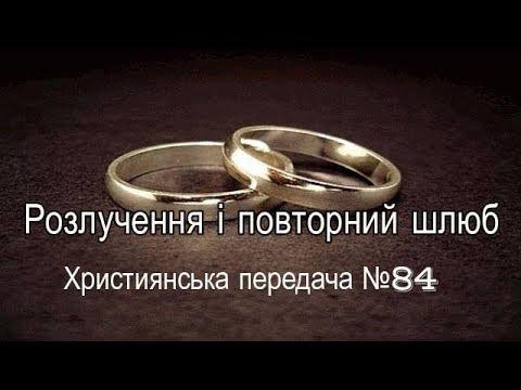 Розлучення і повторний шлюб Християнська передача №84