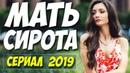 Сериал 2019 заблокировали на всех сайтах! МАТЬ СИРОТА Русские мелодрамы 2019 новинки HD