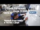 Ч 22 Черная инженерия Кулаки от Властелина Рулевая рейка для DRIFT STAGEA