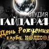 "14.07.18 | Студия ГАЙДАРА 4 | клуб ""Колесо"""