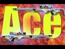 Ace на карте de_Dust 2 (FRAGMOVIE TO AWP)