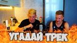 Макс Корж , Тима Белорусских , Бандерос , Любэ / 10 песен БитБоксом / Угадай Трек - Чили Сhallenge