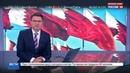 Новости на Россия 24 • В скандале вокруг Катара обвиняют хакеров из России