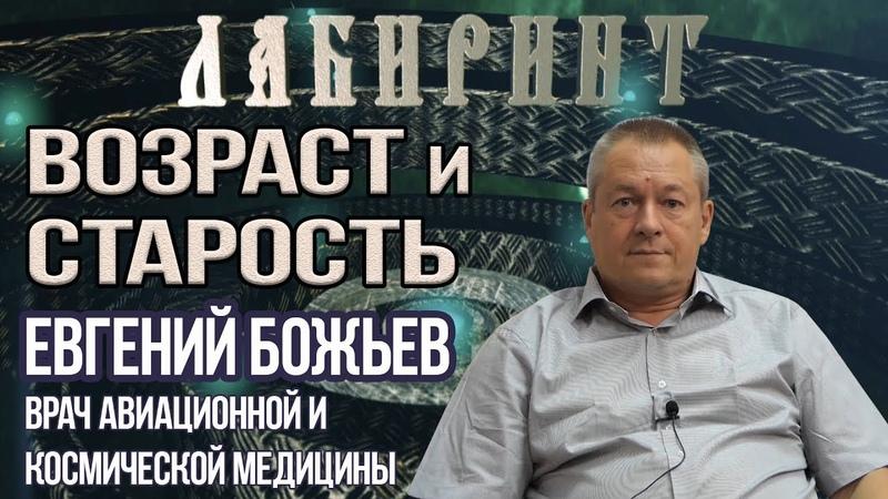 ЛАБИРИНТ  Евгений Божьев   Старость