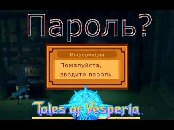 Сказания Висперии: Пароль и Принцесса Лиза-Tales of Vesperia 4