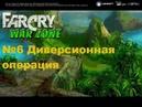Far Cry WarZone 6 Диверсионная операция