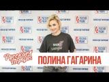 Полина Гагарина в утреннем шоу