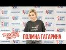 Полина Гагарина в гостях утреннего шоу «Русские Перцы»