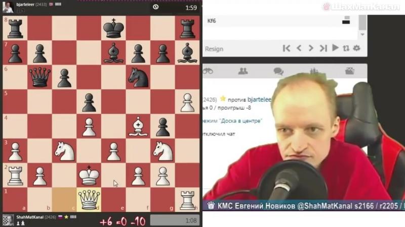 [ШахМатКанал Шахматы: блиц и стримы по шахматам] КОРОЛЬ ДЭ ДВА ШАХМАТЫ БЛИЦ