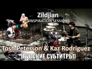 Zildjian Inspiration Sessions - Tosh Peterson & Kaz Rodriguez [РУССКИЕ СУБТИТРЫ]