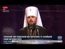 Первая речь предстоятеля Украинской поместной православной церкви Епифания