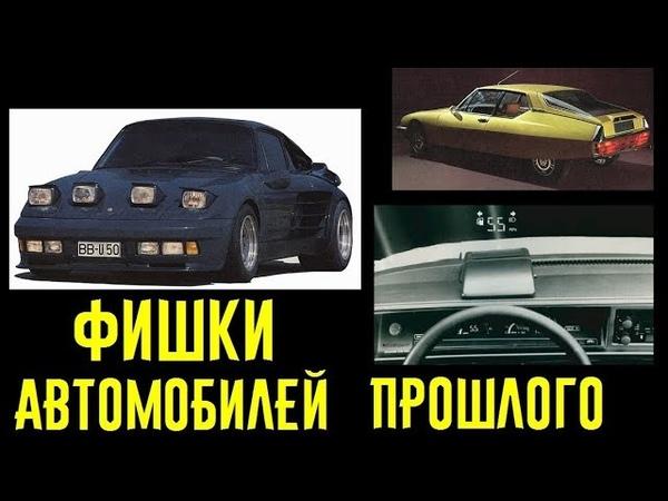 Крутые фишки и технологии старых автомобилей, которые удивляют