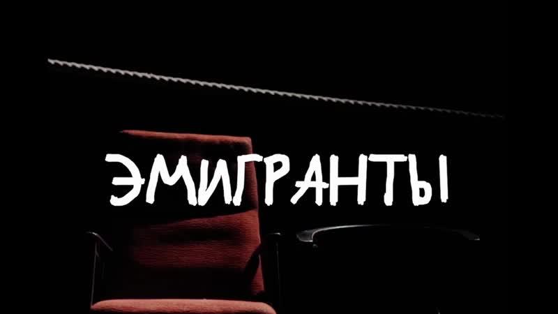 Спектакль Эмигранты С Мрожек