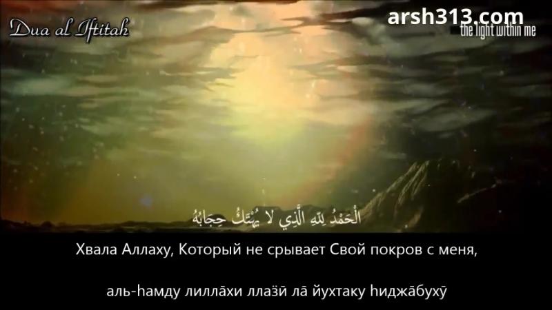 Дуа Ифтитах от Имама Махди А