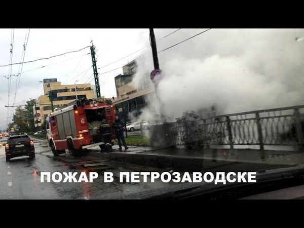 Пожар на ул. Кирова 03.10.2018 г. Петрозаводск.