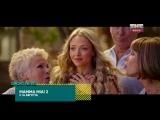 SHORT NEWS Кино Долгожданный мюзикл Mamma Mia! 2 стартует в прокате