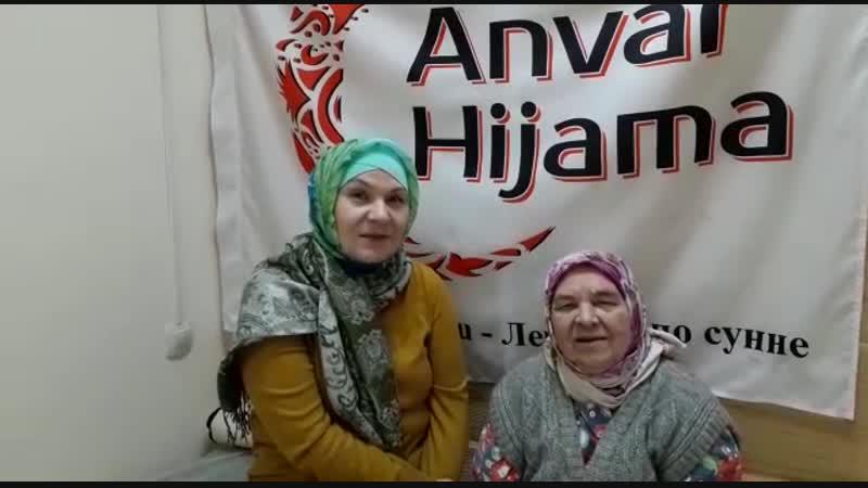 Отзыв о хиджаме